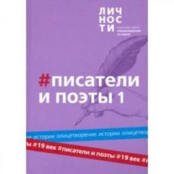 Альманах Писатели и поэты XIX века. Том 1