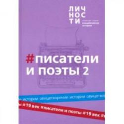Альманах Писатели и поэты XIX века. Том 2