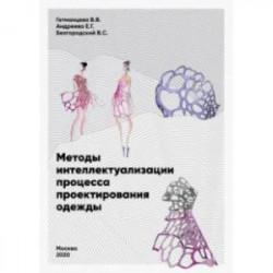 Методы интеллектуализации процесса проектирования одежды