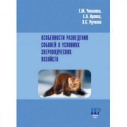 Особенности разведения соболей в условиях звероводческих хозяйств. Учебное пособие