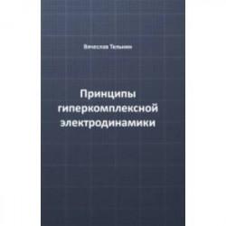 Принципы гиперкомплексной электродинамики