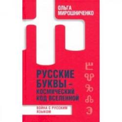 Русские буквы - космический код вселенной