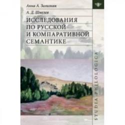 Исследования по русской и компаративной семантике