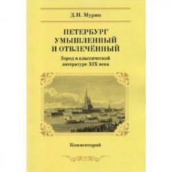 Петербург умышленный и отвлеченный. Город в классической литературе ХIХ века. Комментарий