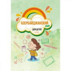 Азербайджанский язык для детей 6–7 лет. Учебное пособие