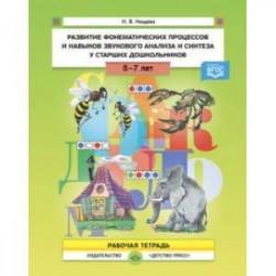 Развитие фонематических процессов и навыков звукового анализа и синтеза у ст.дошк. Рабочая тетрадь