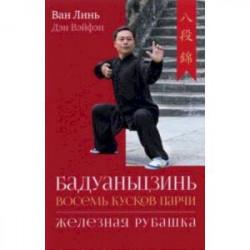 Бадуаньцзинь («Восемь кусков парчи»). 'Железная рубашка'