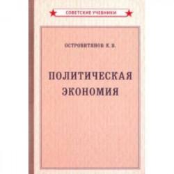 Политическая экономия (1954)