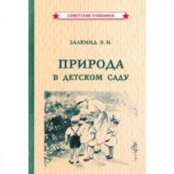Природа в детском саду (1947)