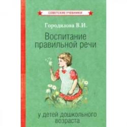 Воспитание правильной речи у детей дошкольного возраста (1952)