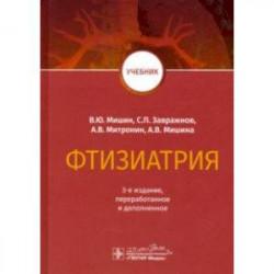 Фтизиатрия. Учебник