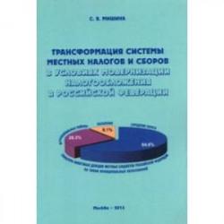 Трансформация системы местных налогов и сборов в условиях модернизации налогообложения в РФ
