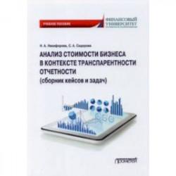 Анализ стоимости бизнеса в контексте транспарентности отчетности (сборник кейсов и задач)
