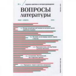 Журнал 'Вопросы Литературы' № 2. Март - апрель 2021