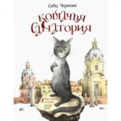 Кошачья санатория. Рассказы и стихи