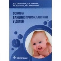Основы вакцинопрофилактики у детей. Руководство для врачей