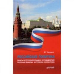 Российская политика защиты исторической правды и противодействия пропаганде фашизма, экстремизма