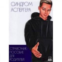 Синдром Аспергера. Справочник-пособие для родителей