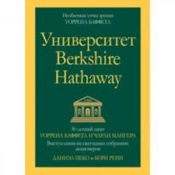 Университет Berkshire Hathaway. 30-летний опыт Уоррена Баффета и Чарли Мангера. Выступления