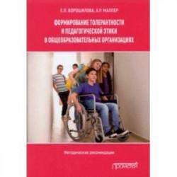 Формирование толерантности и педагогической этики в общеобразовательных организациях