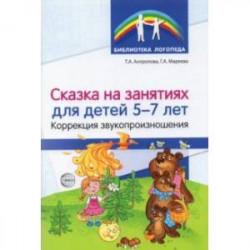 Сказка на занятиях для детей 5—7 лет. Коррекция звукопроизношения