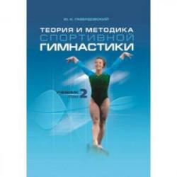Теория и методика спортивной гимнастики. Том 2. Учебник