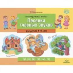 Логопедический альбом 'Песенки гласных звуков' для детей 3-5 лет. ФГОС