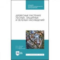 Древесные растения лесных, защитных и зеленых насаждений. Учебное пособие. СПО