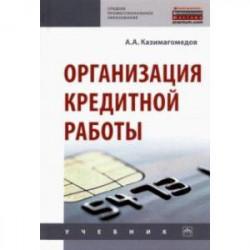 Организация кредитной работы. Учебник