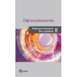 Офтальмология. Фармакотерапия без ошибок