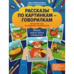 Рассказы по картинкам-говорилкам. Авторский курс по развитию связной речи