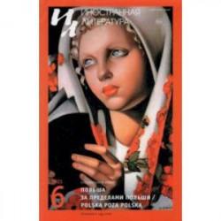 Журнал 'Иностранная литература', 2021. № 6. Специальный номер. Польша за пределами Польши