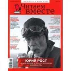 Журнал 'Читаем вместе' № 7. Июль 2021