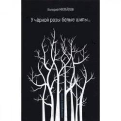 У чёрной розы белые шипы… Стихотворения и поэмы