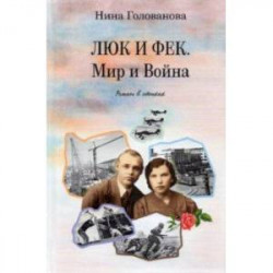 Люк и Фек. Мир и Война: роман в стихах