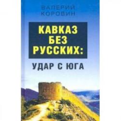 Кавказ без русских: удар с юга