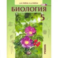Биология. 5 класс. Живые организмы, растения. Учебник. ФГОС