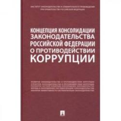 Концепция консолидации законодательства Российской Федерации о противодействии коррупции