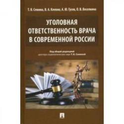 Уголовная ответственность врача в современной России. Монография