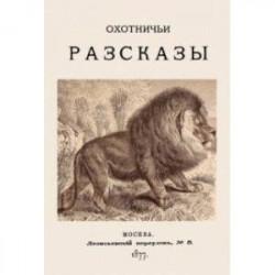 Охотничьи рассказы. 1877 год