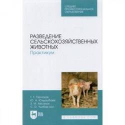 Разведение сельскохозяйственных животных. Практикум. Учебник для СПО