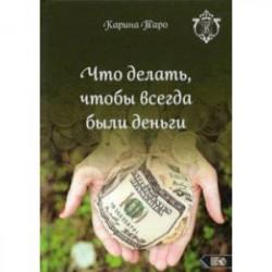 Что делать, чтобы всегда были деньги