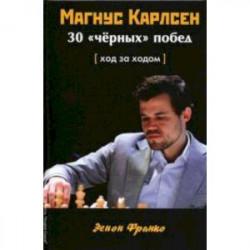 Магнус Карлсен. 30 'чёрных' побед. Ход за ходом