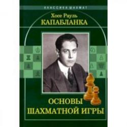 Основы шахматной игры