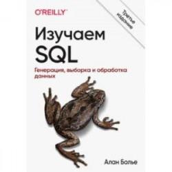 Изучаем SQL. Генерация, выборка и обработка данных