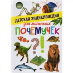 Детская энциклопедия для маленьких почемучек