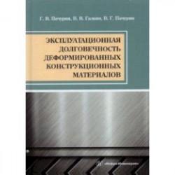 Эксплуатационная долговечность деформированных конструкционных материалов. Учебное пособие