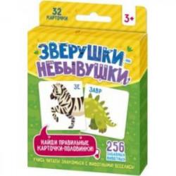Набор развивающих карточек для детей из серии 'Зверушки-небывушки'. Животные (57757)
