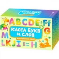 Обучающие карточки с буквами для детей 'Касса букв и слов. Английский язык' (57846)
