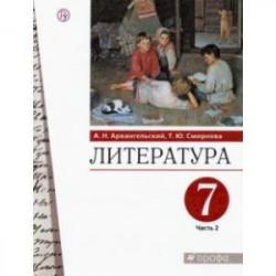 Литература. 7 класс. Учебник. В 2-х частях. Часть 2. ФГОС